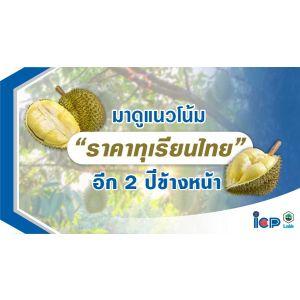 มาดูแนวโน้มราคาทุเรียนไทยในอีก 2 ปีข้างหน้า
